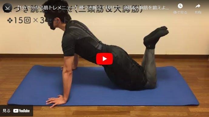 体力をつける筋トレの膝付き腕立て伏せ