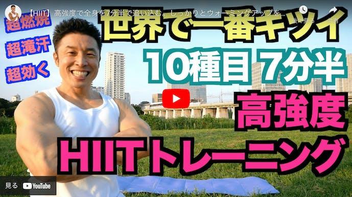 健康的に太る方法_HIITトレーニング