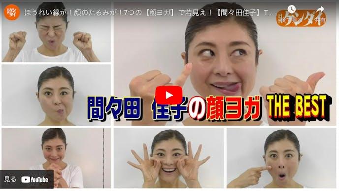 顔を小さくする方法顔ヨガで表情筋を鍛える