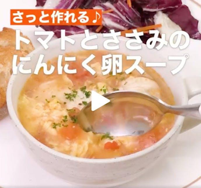 鶏ささみレシピのトマトとささみのにんにく卵スープ