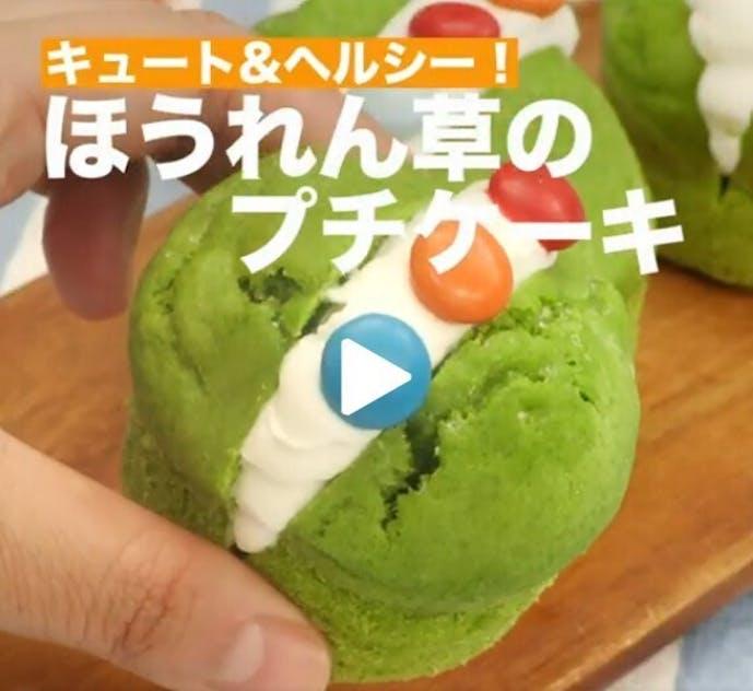 ダイエット中でも食べられる生クリームレシピのほうれん草のプチケーキ