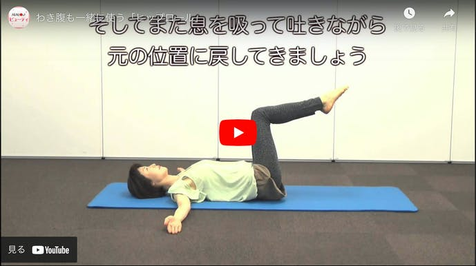 下腹を引き締める筋トレ2. ヒップロール