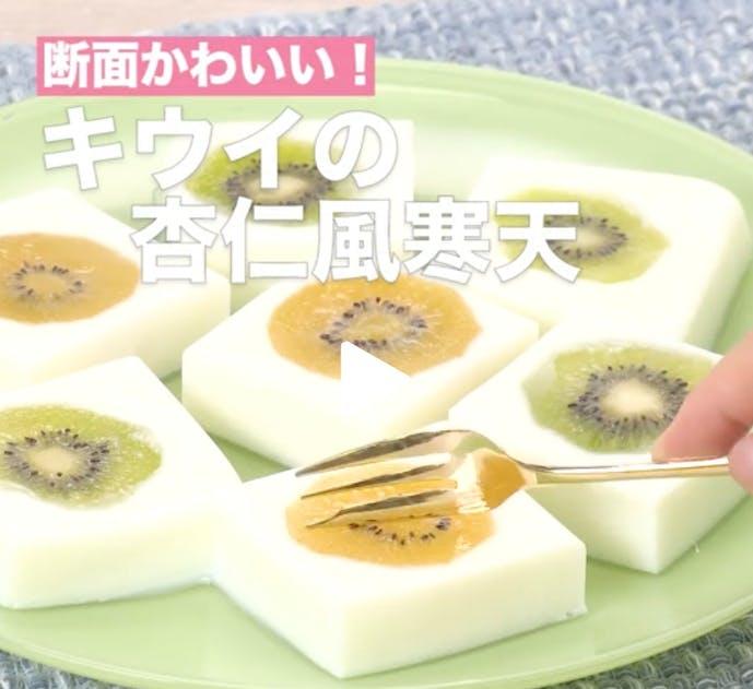 おすすめレシピキウイの杏仁風寒天
