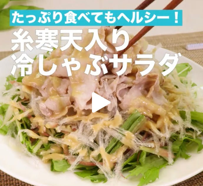 おすすめレシピ糸寒天入り冷しゃぶサラダ