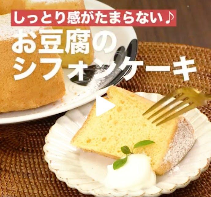 ダイエットにおすすめのレシピのお豆腐のシフォンケーキ