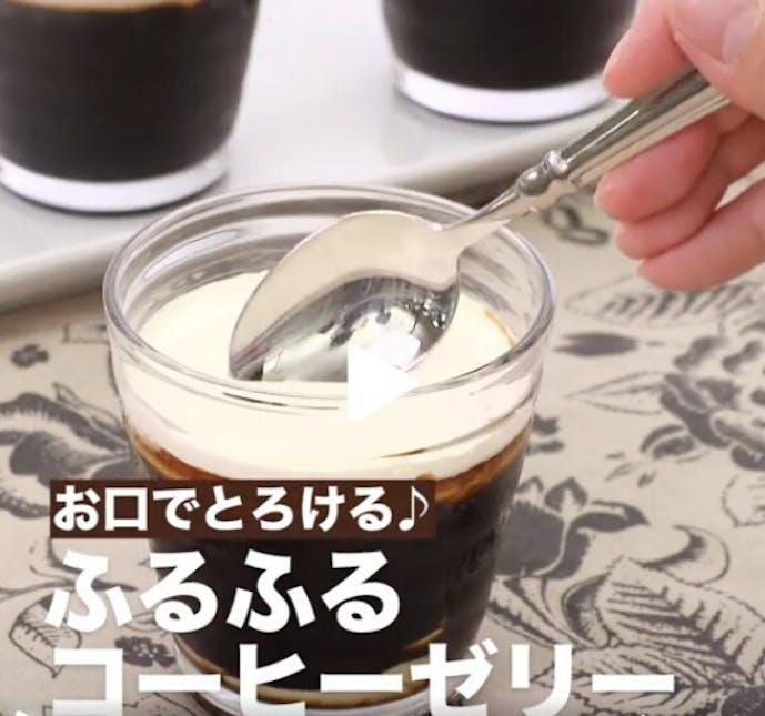 ダイエット中でも食べられる生クリームレシピのふるふるコーヒーゼリー