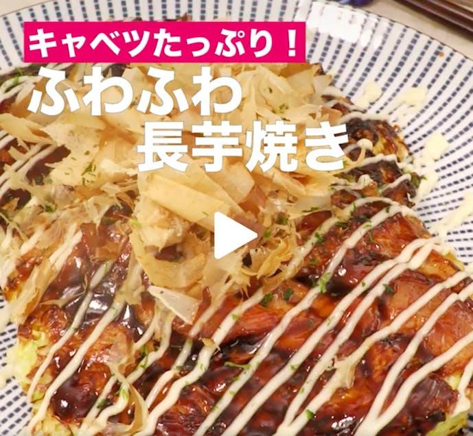 ダイエットにおすすめの長芋レシピ_ふわふわ長芋焼き