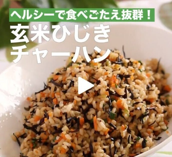 ダイエットにおすすめのご飯レシピの玄米ひじきチャーハン