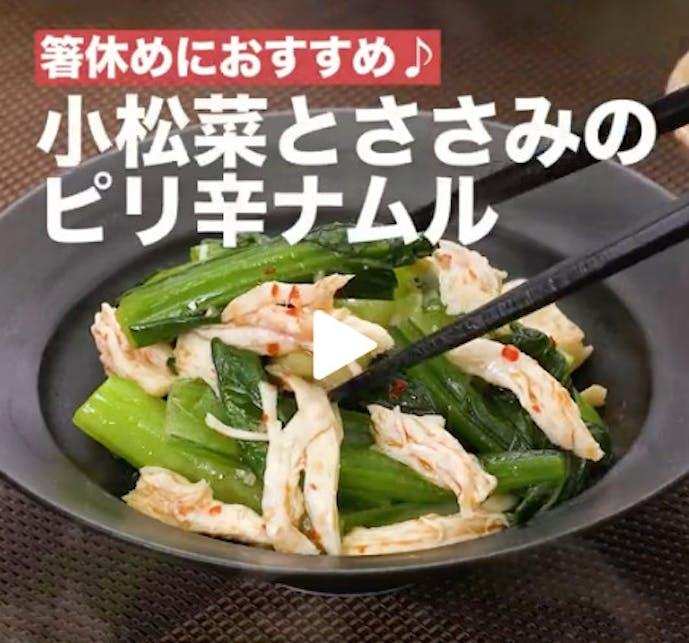 鶏ささみレシピの小松菜とささみのピリ辛ナムル