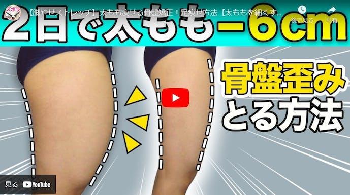 足痩せする方法ストレッチをしてむくみや体の歪みを解消する