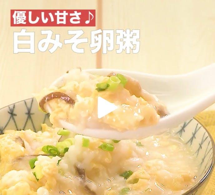 おすすめレシピ白みそ卵粥