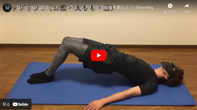 体力をつける筋トレのヒップリフト