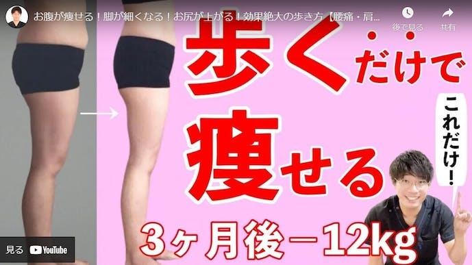 おしりを小さくする骨盤の歪み対策の正しい姿勢で歩く方法