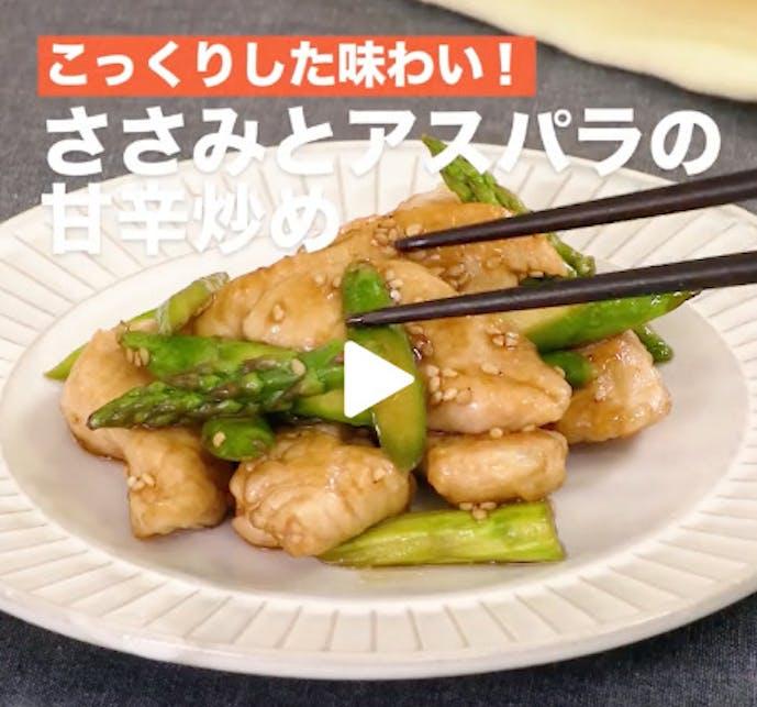鶏ささみレシピのささみとアスパラの甘辛炒め