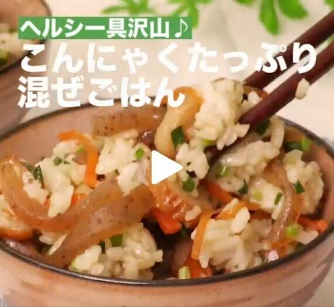 ダイエットにおすすめのご飯レシピのこんにゃくたっぷり混ぜごはん