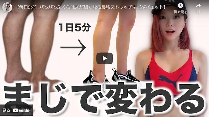 女性の太いふくらはぎを細くする方法のストレッチでむくみを解消する
