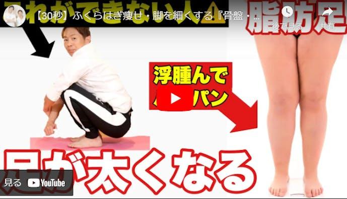【30秒】ふくらはぎ痩せ・脚を細くする『骨盤・股関節若返り調整法』