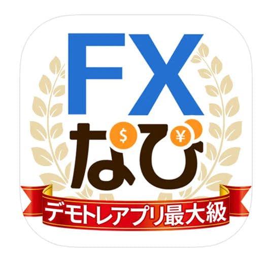FXなび-デモトレードと本格FXチャートで投資デビュー_.jpg