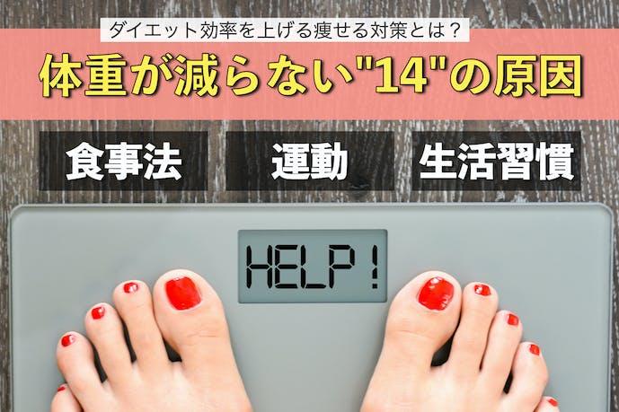 体重 減ら ない ダイエット 【初心者向け】筋トレダイエットして体重が減らないことに焦らない