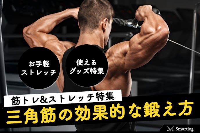 肩 の 筋肉 を 鍛える