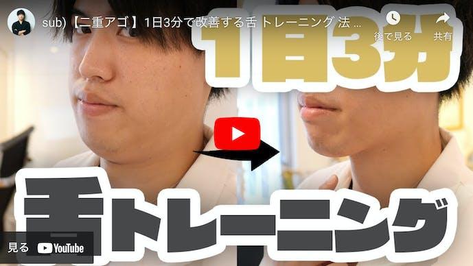 【動画】舌回し小顔エクササイズのやり方