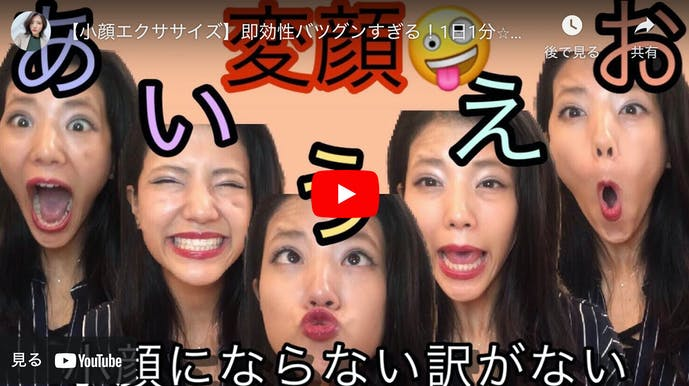 【動画】小顔エクササイズのやり方