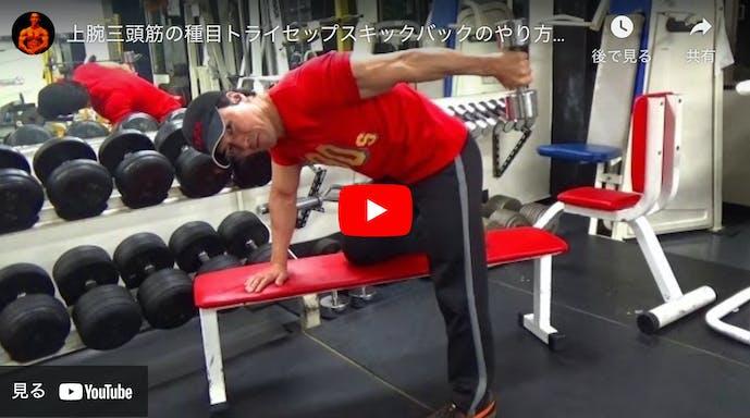 【動画】トライセプスキックバックのやり方