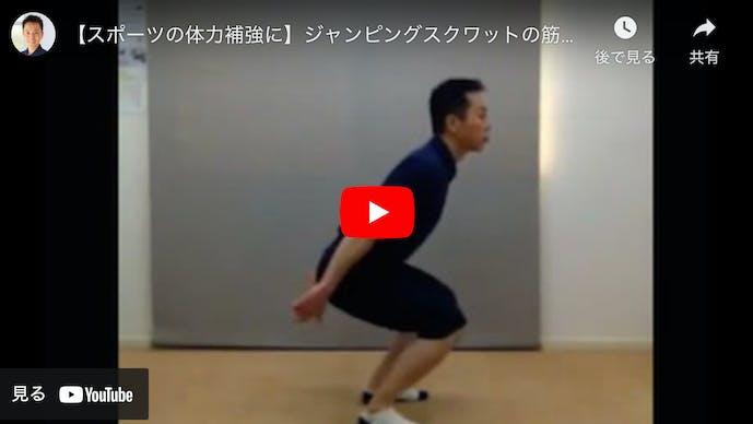 【動画】ジャンピングスクワット