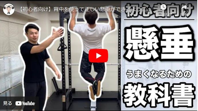 背筋を鍛える懸垂のやり方