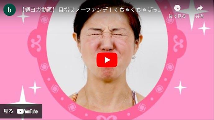 【動画】小顔エクササイズ