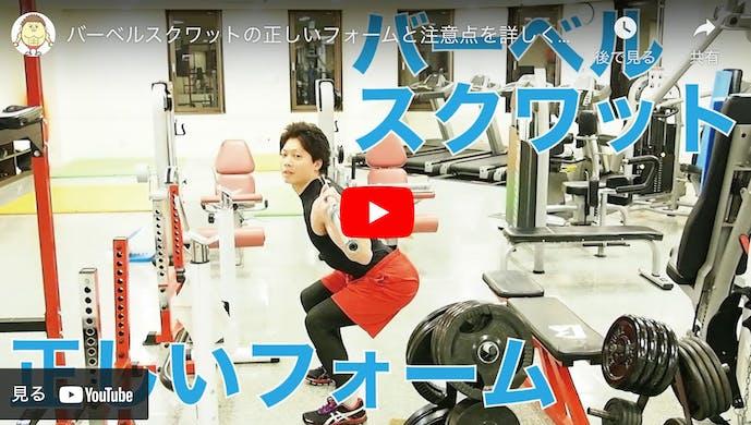 【動画】バーベルバックスクワットのやり方