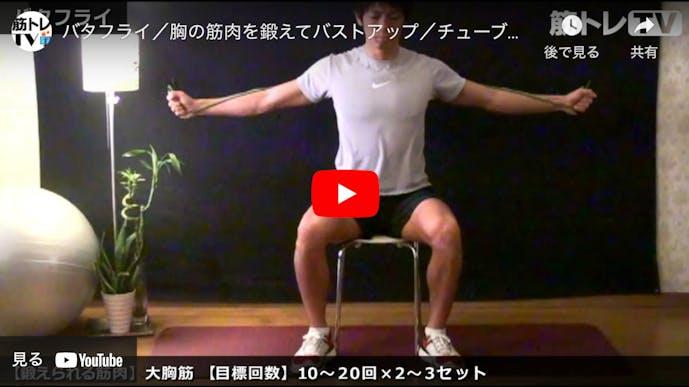 【動画】筋トレバタフライのやり方