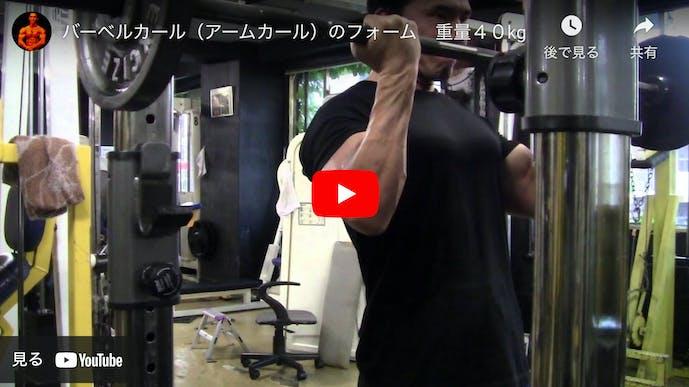 【動画】バーベルカールのフォーム