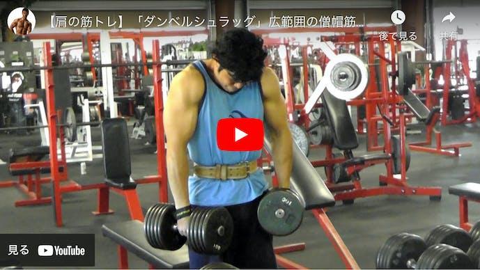 【動画】ダンベル ショルダーシュラッグのやり方