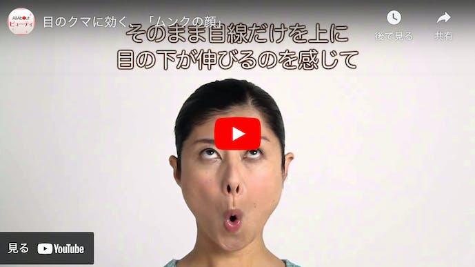 【動画】顔痩せエクササイズのやり方