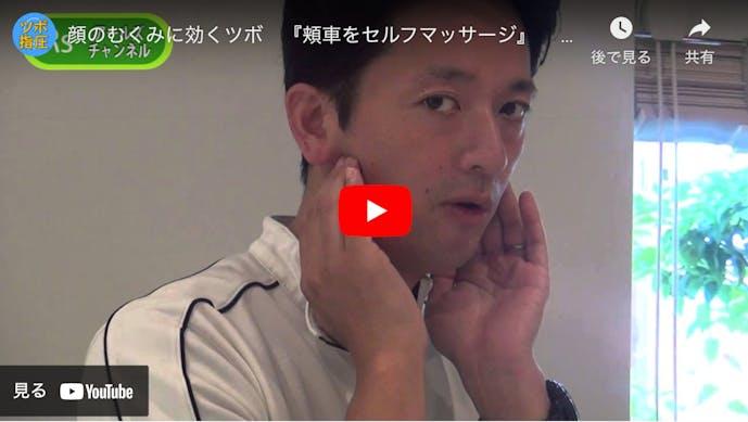 【動画】顔痩せマッサージ