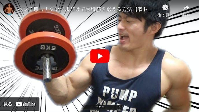 【動画】インクラインダンベルプレスのやり方