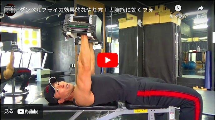 【動画】ダンベルフライのやり方