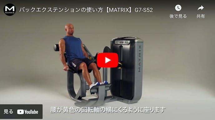 【動画】マシンバックエクステンションのやり方