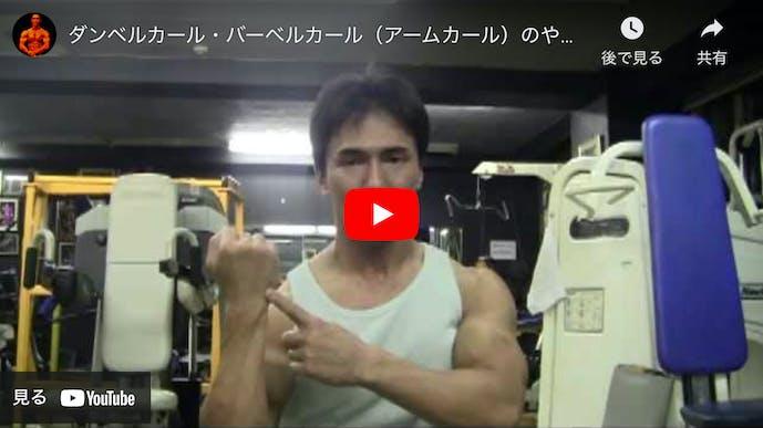 【動画】ダンベル カール/バーベルカールの違い