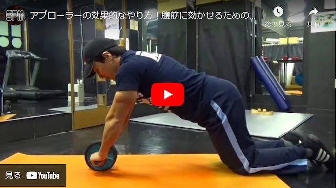 腹筋ローラーを使った膝コロの正しいやり方