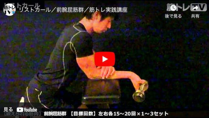 【動画】リストカールのやり方