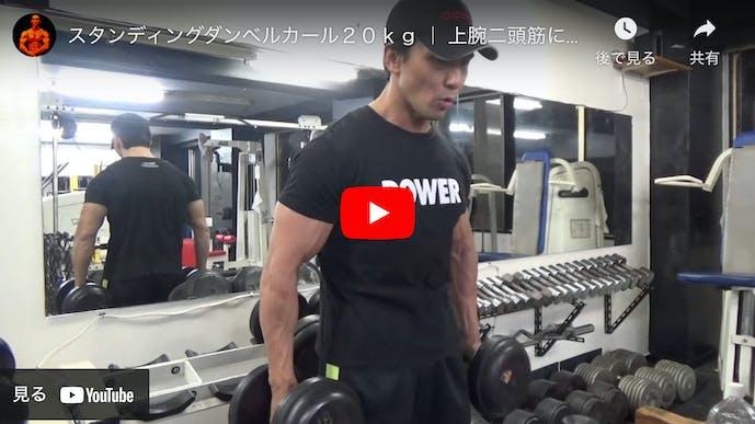 【動画】ダンベルカールのやり方