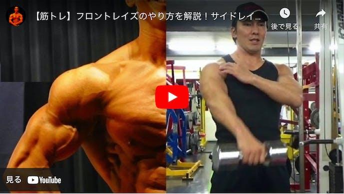 【動画】フロントレイズのやり方