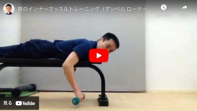 【動画】ダンベルローテーションのやり方