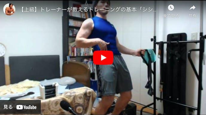 【動画】シシースクワット