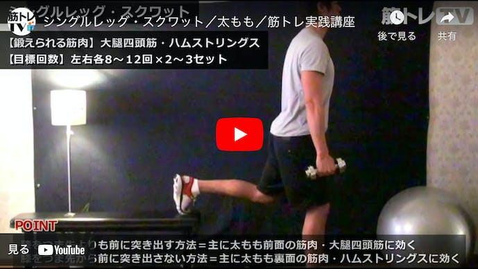 【動画】シングルレッグスクワット