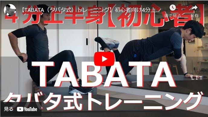 TABATA式トレーニング初心者向け4分上半身