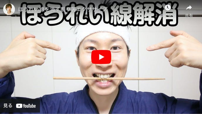 【動画】顔痩せエクササイズ