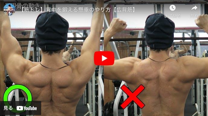 【動画】懸垂の正しいやり方